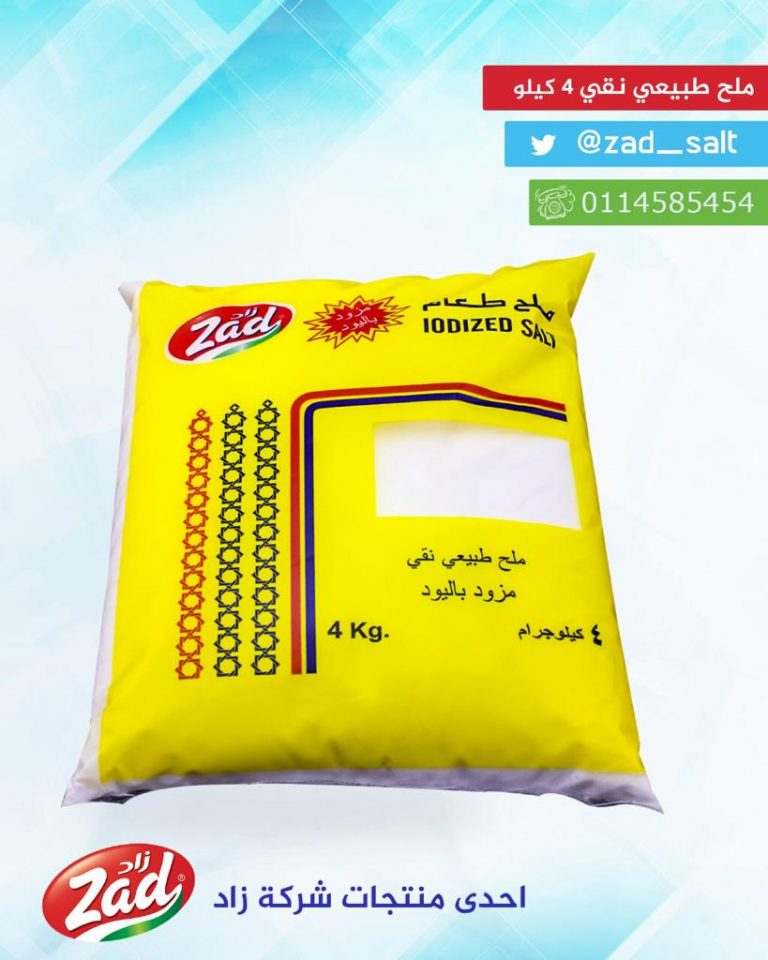 salt5 - شركة زاد للصناعات الغذائية